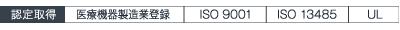 認証取得:医療機器製造業許可、ISO9001:2008、UL